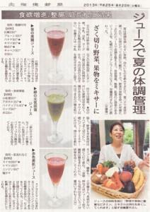 20130820_hokkaidoshinbun-300